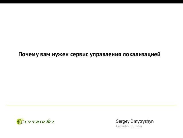 Почему вам нужен сервис управления локализацией  Sergey Dmytryshyn Crowdin, founder