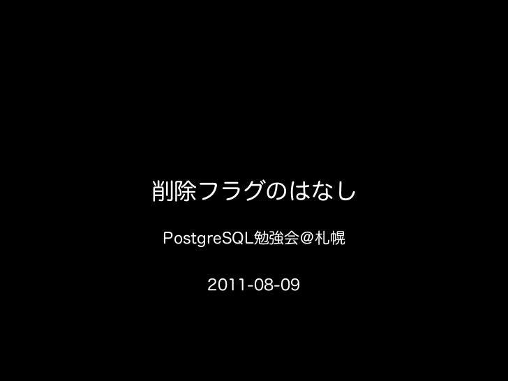 id   name    pass   is_deleted1     ryu    xxx     FALSE2     ken    xxx     FALSE3    honda   xxx      TRUE