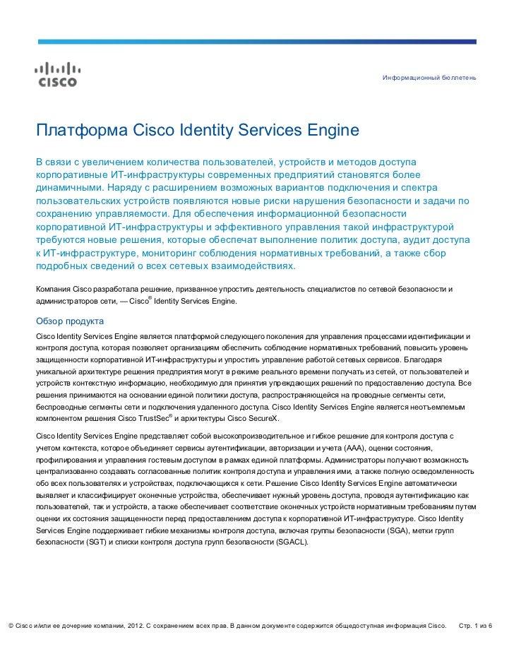 Информационный бюллетень       Платформа Cisco Identity Services Engine       В связи с увеличением количества пользовател...