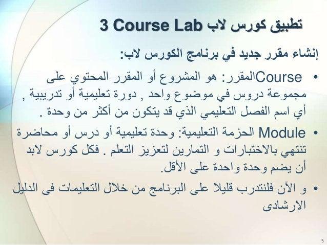 الب الكورس برنامج في جديد مقرر إنشاء: •Courseالمقرر:على المحتوي المقرر أو المشروع هو واحد م...