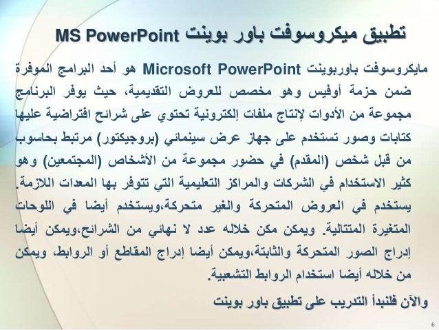 مايكروسوفتباوربوينتMicrosoft PowerPointهوأحدالبرامجالموفرة ضمنحزمةأوفيسوهومخصصللعروض،التقديميةح...