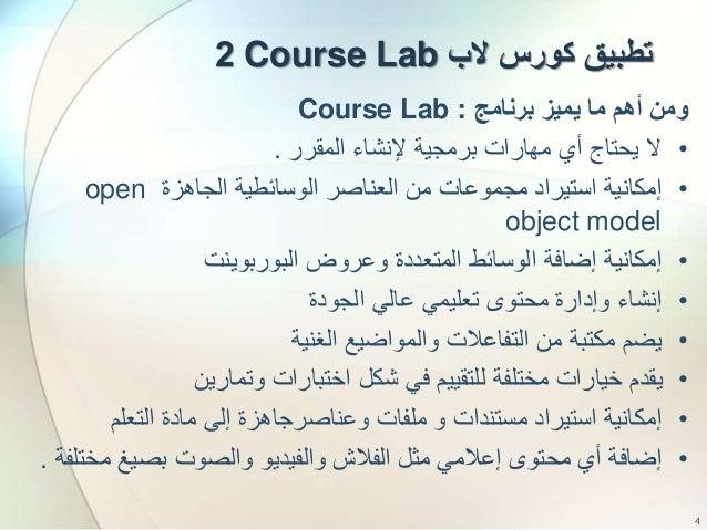 برنامج يميز ما أهم ومنCourse Lab : •المقرر إلنشاء برمجية مهارات أي يحتاج ال. •الجاهزة الوسائطية...