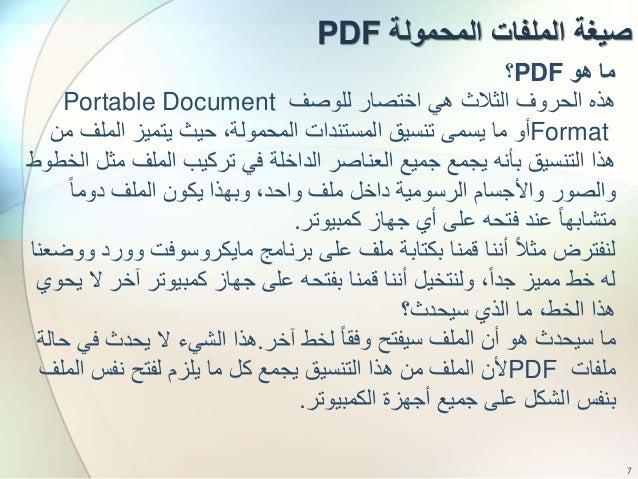 المحمولة الملفات صيغةPDF هو ماPDF؟ للوصف اختصار هي الثالث الحروف هذهPortable Document Formatالملف...