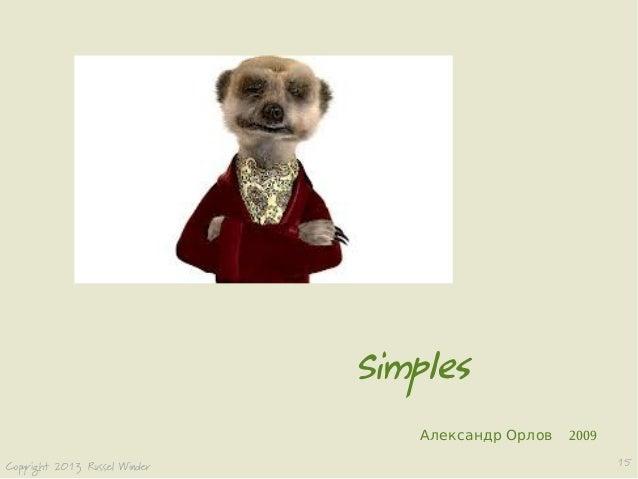  SimplesАлександр Орлов 2009