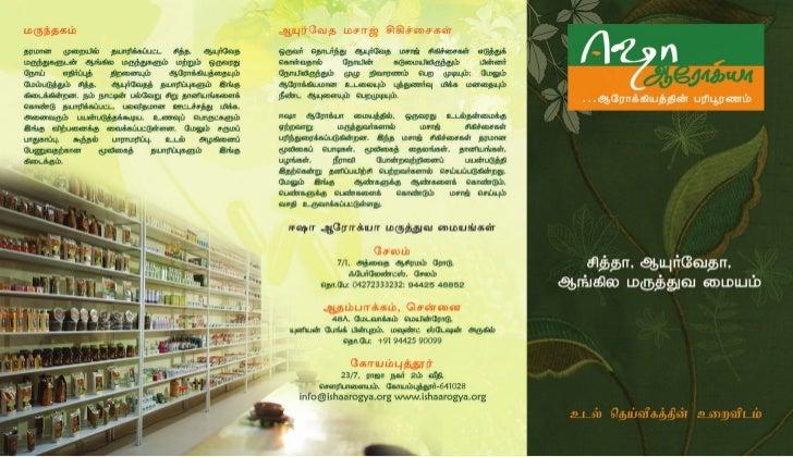 Isha Arogya Information