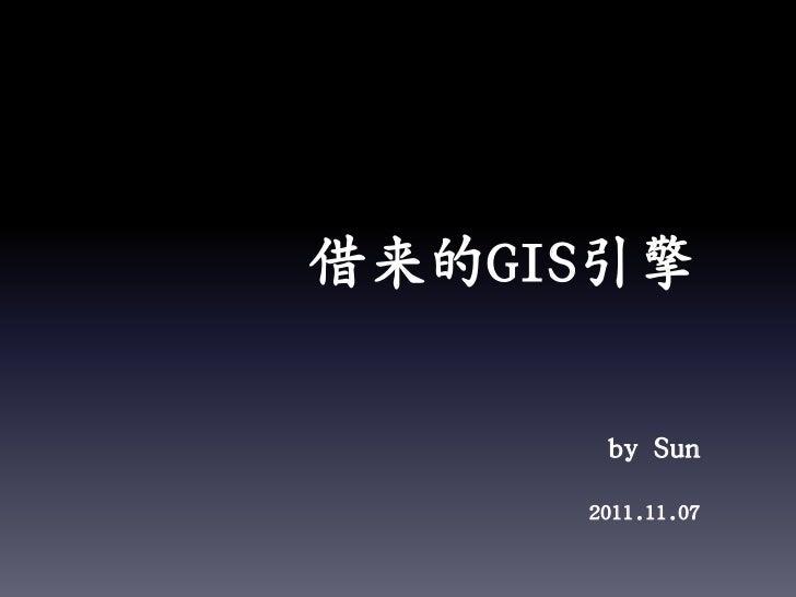 借来的GIS引擎      by Sun     2011.11.07