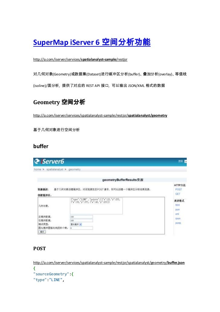 SuperMap iServer 6空间分析功能<br />http://a.com/iserver/services/spatialanalyst-sample/restjsr<br />对几何对象(Geometry)或数据集(Dataset...