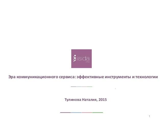 1 1 Эра коммуникационного сервиса: эффективные инструменты и технологии Тулинова Наталия, 2015