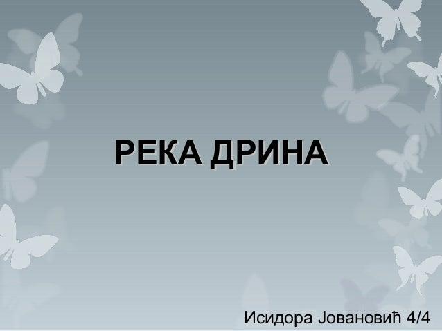 РЕКА ДРИНАРЕКА ДРИНА Исидора Јовановић 4/4
