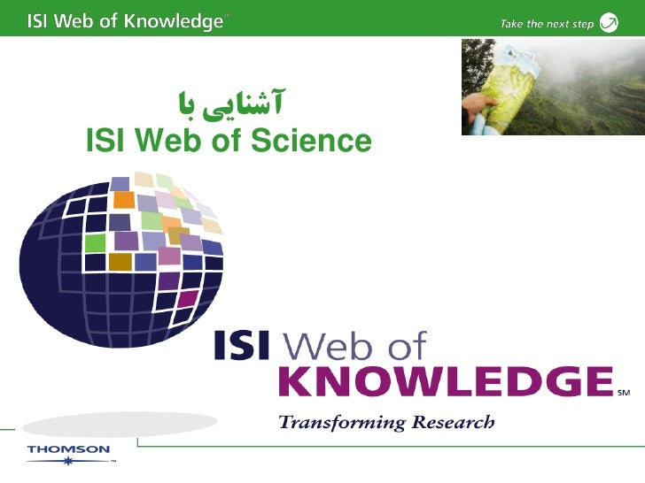 ‫آشنايي با‬ ISI Web of Science