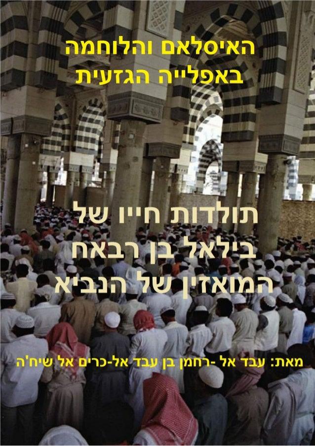 והלוחמה האיסלאםהגזעית באפלייהחייו תולדותשלרבאח בן בילאלהנביא של המואזיןو اﻹﺳﻼماﻟﻌﻨﺼﺮي اﻟﺘ...