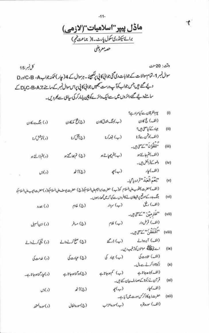 Islamiat compulsory ssc_pi