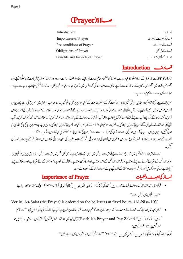 Islamiat urdu notes