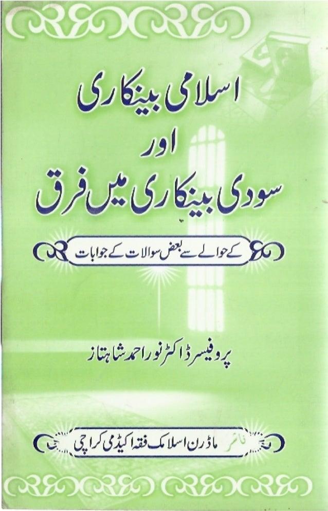 Islami bankari aur soodi bankari main farak.pdf  1