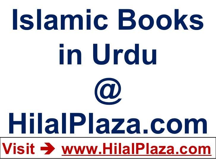 Islamic Books in Urdu @ HilalPlaza.com