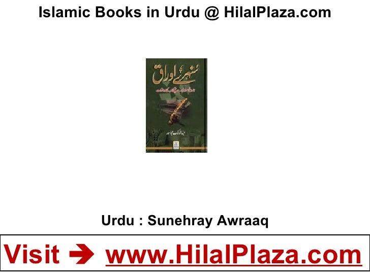 Islamic books-in-urdu