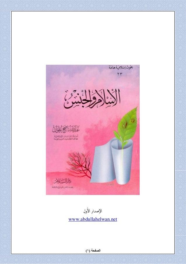 ﺍﻷﻭﻝ ﺍﻹﺻﺪﺍﺭ net.abdullahelwan.www اﻟﺼﻔﺤﺔ)١(
