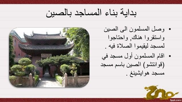 بالصين المساجد بناء بداية •المسلمون وصلالىالصين هناك واستقروا,واحتاجوا فيه الصالة ليقيموا لمس...