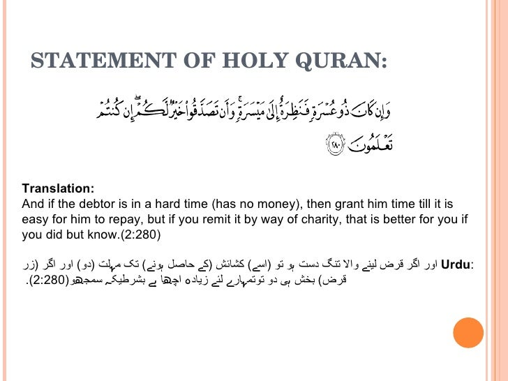 STATEMENT OF HOLY QURAN: Translation: And if the debtor is in a hard time (has no money), then grant him time till it is e...