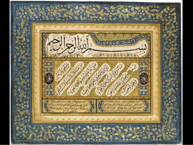Tareq rajab museum of islamic calligraphy picture of tareq rajab