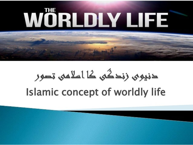 Islamic concept of worldly life