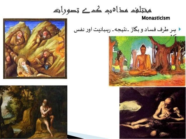 Islamic concept of life  Slide 3