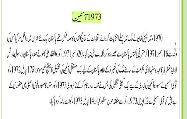 Islamic provision of 1973 constitution in urdu by sohail ahmed solangi Slide 2