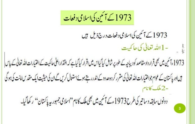 Islamic provision of 1973 constitution in urdu by sohail ahmed solangi Slide 3