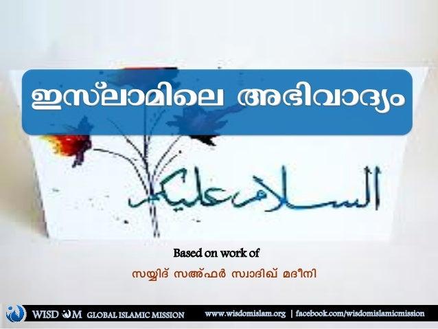 Ckvemanse A`nhmZyw k¿nZv kAv^À kzmZnJv aZon Based on work of WISD M www.wisdomislam.org | facebook.com/wisdomislamicmissio...