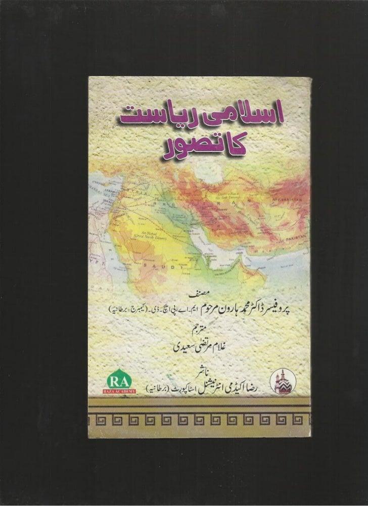 Islami riyasat ka tasuwur concept of islamic state