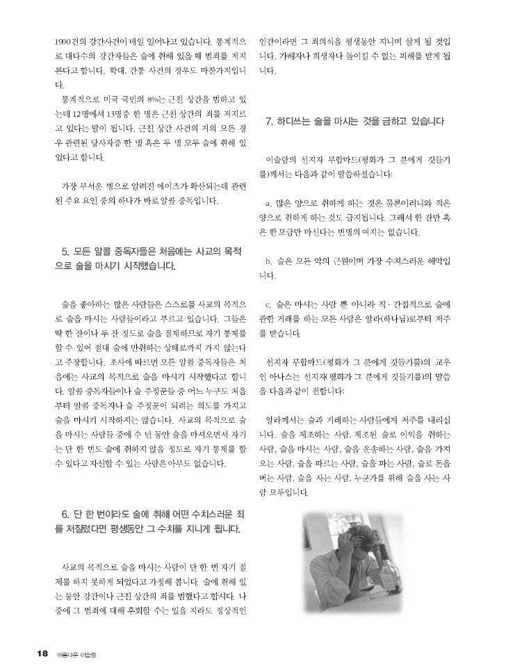 The Beautiful Islam 06 In Korean Language
