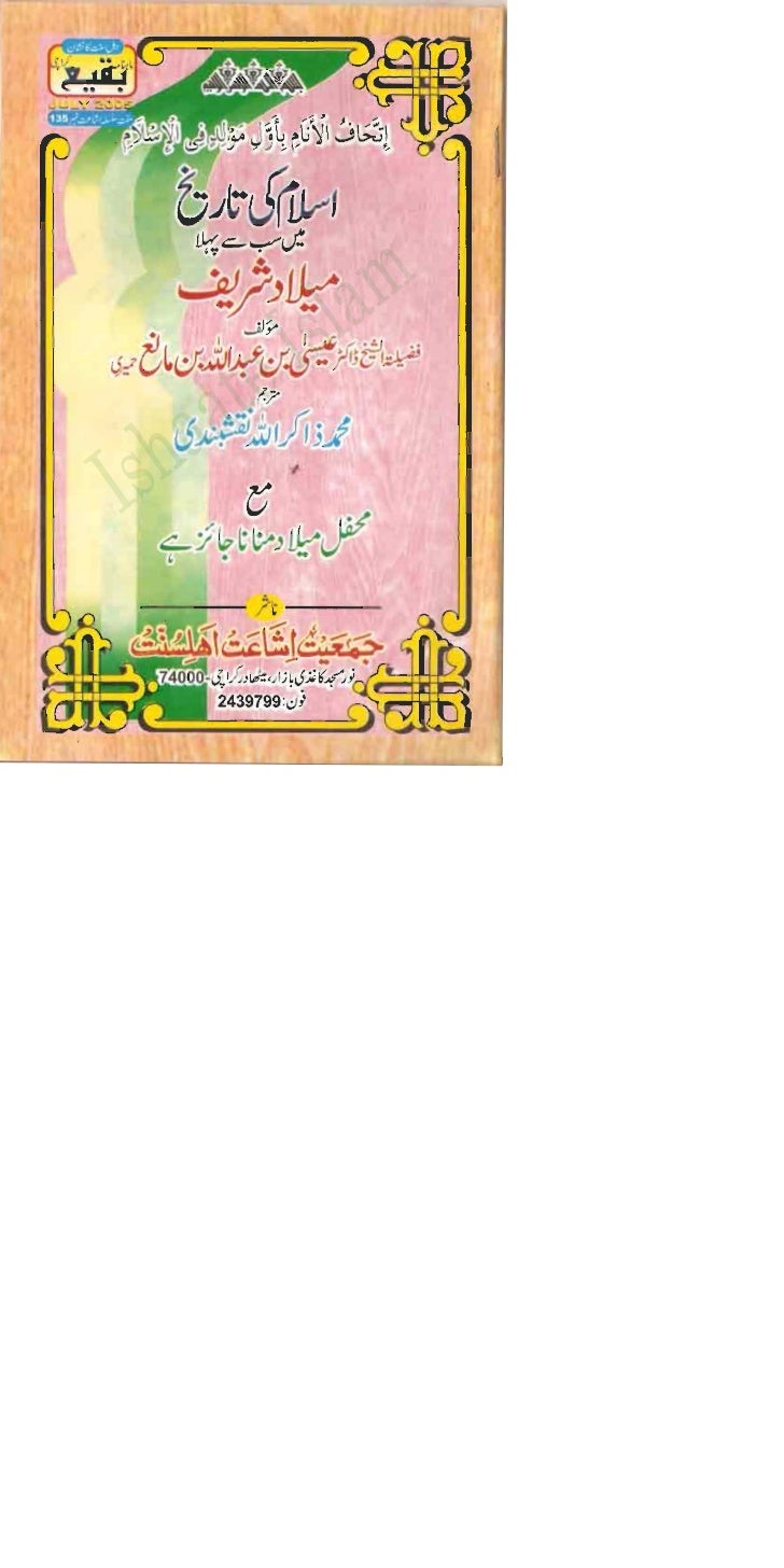Islam ki tareekh ka pehla melad first melad in history of islam