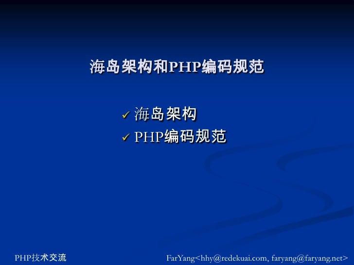 海岛架构和PHP编码规范<br /><ul><li>海岛架构