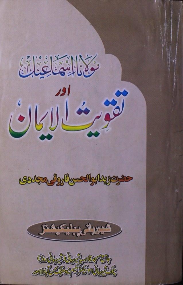 Taqvia Tul Iman Book