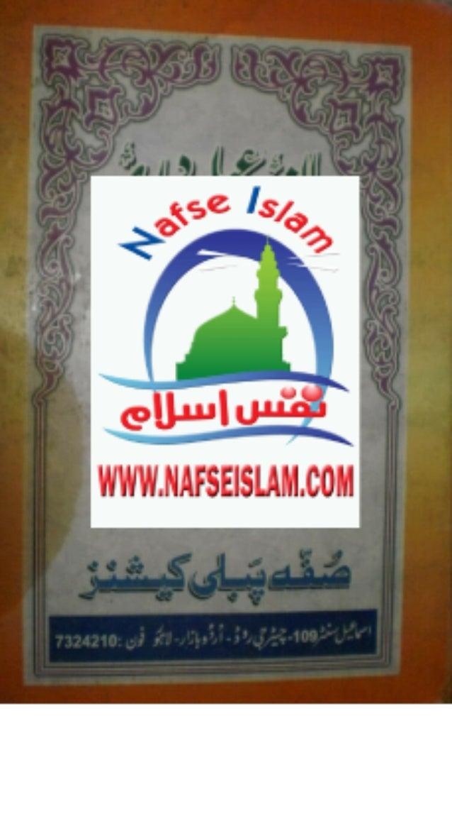Ismail dehlvi aur taqwiatuliman