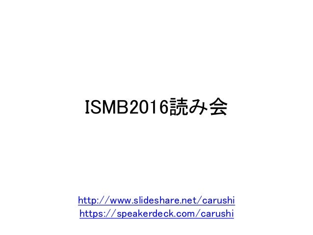 ISMB2016読み会 http://www.slideshare.net/carushi https://speakerdeck.com/carushi