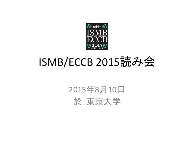 ISMB/ECCB  2015読み会 2015年8月10日   於:東京大学