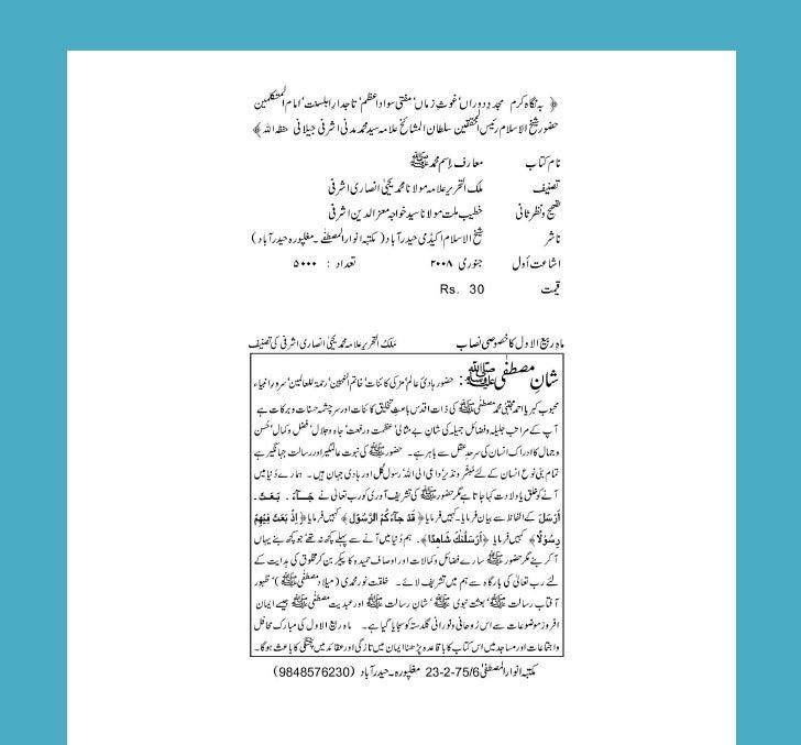 Ism e muhammad Slide 2