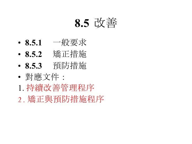 8.5 改善 <ul><li>8.5.1  一般要求 </li></ul><ul><li>8.5.2  矯正措施 </li></ul><ul><li>8.5.3  預防措施 </li></ul><ul><li>對應文件: </li></ul><...
