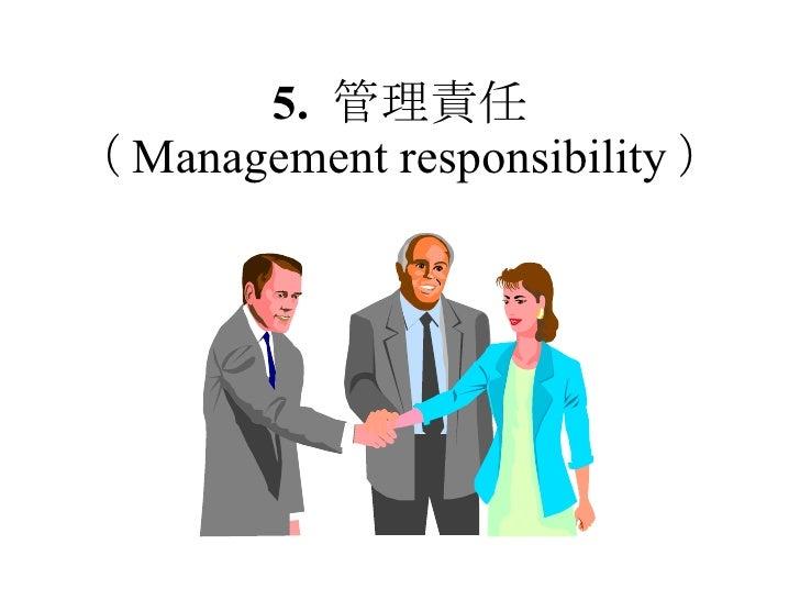 5.  管理責任 ( Management responsibility )