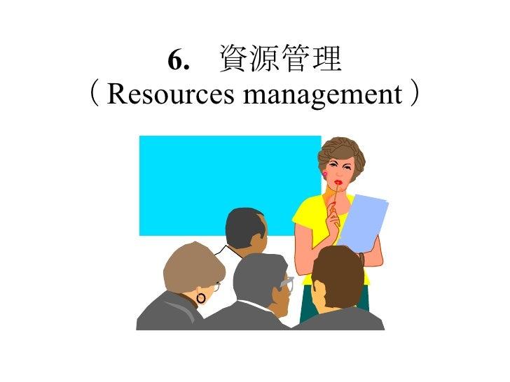 6. 資源管理 ( Resources management )