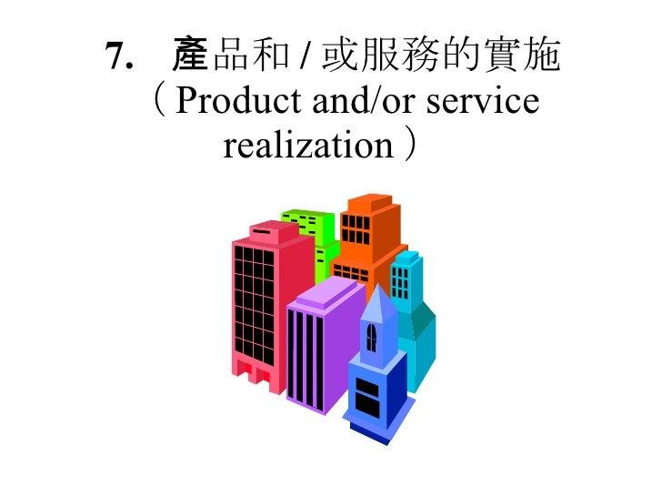 7. 產品和 / 或服務的實施 ( Product and/or service realization )