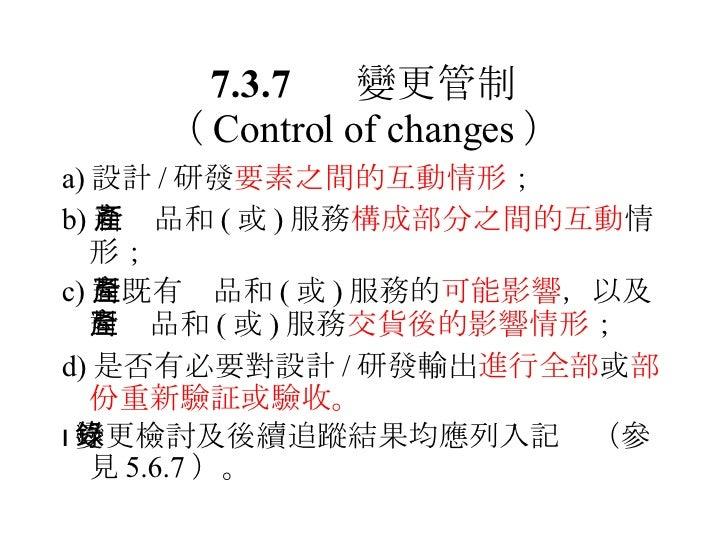 <ul><li>a) 設計 / 研發 要素之間的互動情形 ; </li></ul><ul><li>b) 新產品和 ( 或 ) 服務 構成部分之間的互動 情形; </li></ul><ul><li>c) 對既有產品和 ( 或 ) 服務的 可能影響...