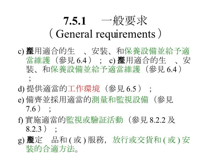 7.5.1  一般要求 ( General requirements ) <ul><li>c) 採用適合的生產、安裝、和 保養設備並給予適當維護 (參見 6.4 );  c) 採用適合的生產、安裝、和 保養設備並給予適當維護 (參見 6.4 )...