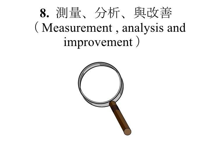 8.  測量、分析、與改善 ( Measurement , analysis and improvement )