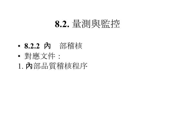 8.2. 量測與監控 <ul><li>8.2.2   內部稽核 </li></ul><ul><li>對應文件: </li></ul><ul><li>1. 內部品質稽核程序 </li></ul>
