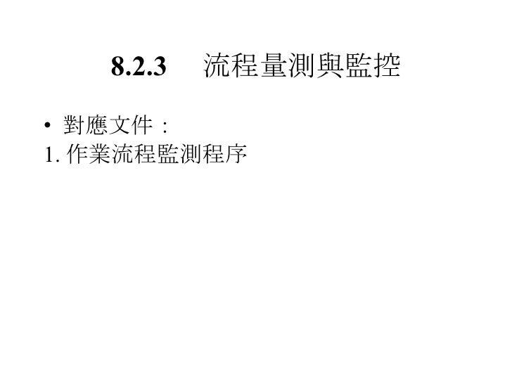 8.2.3  流程量測與監控 <ul><li>對應文件: </li></ul><ul><li>1. 作業流程監測程序 </li></ul>