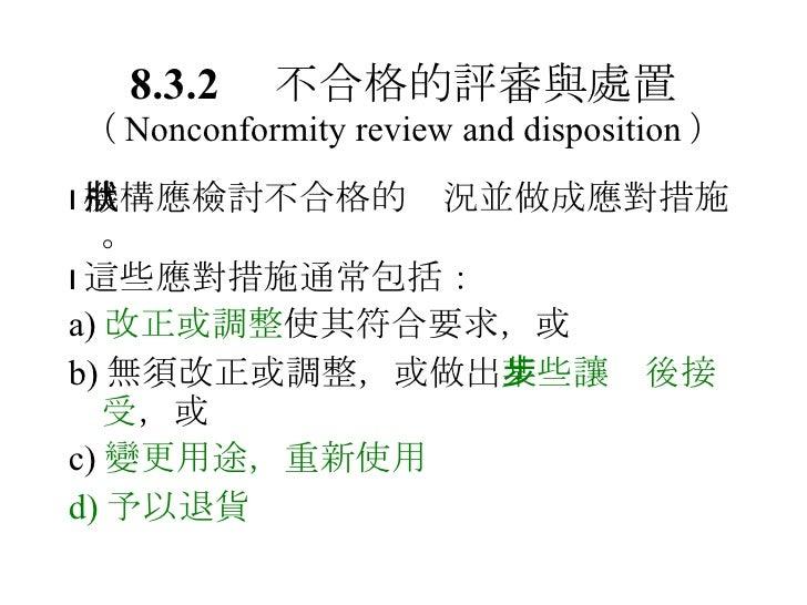 8.3.2  不合格的評審與處置 ( Nonconformity review and disposition ) <ul><li> 機構應檢討不合格的狀況並做成應對措施。 </li></ul><ul><li> 這些應對措施通常包括: </...