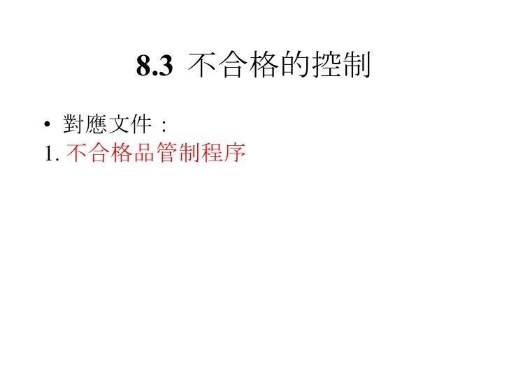 8.3 不合格的控制 <ul><li>對應文件: </li></ul><ul><li>1. 不合格品管制程序 </li></ul>