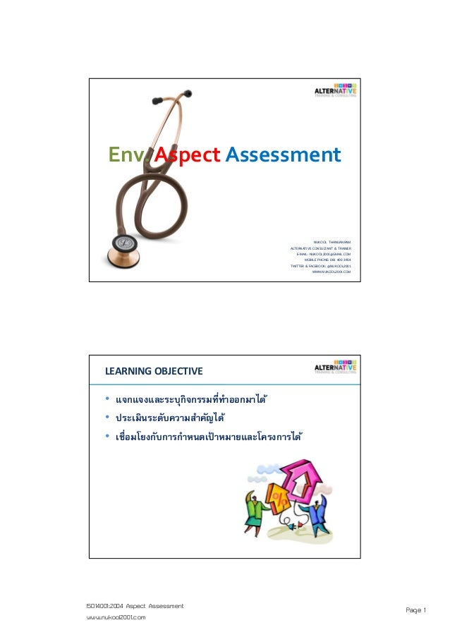 Page 1ISO14001:2004 Aspect Assessment www.nukool2001.com Env. Aspect Assessment NUKOOL THANUANRAM ALTERNATIVE CONSULTANT &...